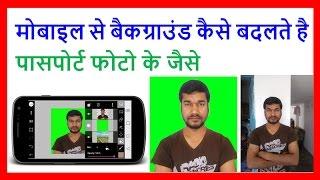 मोबाइल से बैकग्राउंड कैसे बदलते है पासपोर्ट फोटो के जैसे    how to change background on picsart app