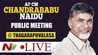Chandrababu Naidu Public Meeting Live | Chandrababu Laying Foundation stone for I-HuB | NTV Live