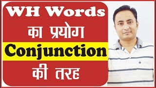 WH words in English Grammar used as a conjunction | Examples in Hindi