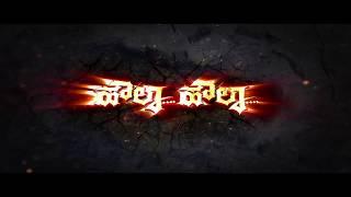 Howla Howla Official Trailer | New Kannada Movie | Tribute To Sahasa Simha Dr. Vishnuvardhan