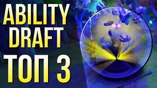 ✔ТОП 3 СБОРКИ - ABILITY DRAFT [IMBA SHOW 2.0] #2