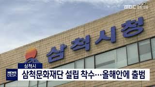 삼척문화재단 설립 착수