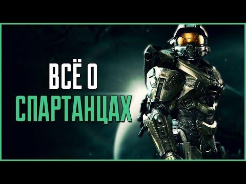 Всё о Спартанцах   Halo