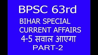 BPSC ( PT ) Special Current Affairs in Hindi 2018. PART-2