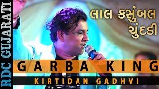 download lagu Garba King Kirtidan Gadhavi Latest Song  લાલ કસુંબલ gratis