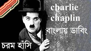 Charlie Chaplin | বাংলায় ডাবিং | The joker | Bangla funny videos | 2018