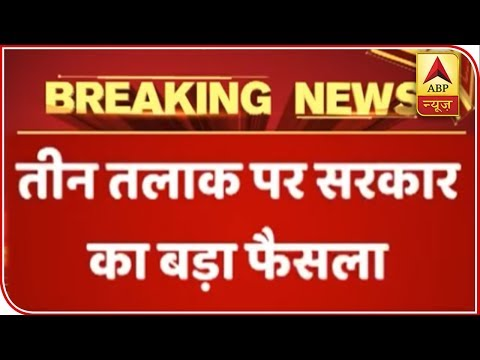 Breaking: Triple Talaq To Be An Offence, Cabinet Approves Ordinance | ABP News