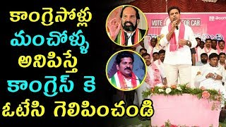 Ktr Shoking Comments On Congress Party Leaders | #Ktr |TTM