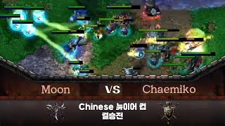 Moon (N) vs Chaemiko (H) 워크3 Chinese New Year Cup 결승전(Warcraft 3)