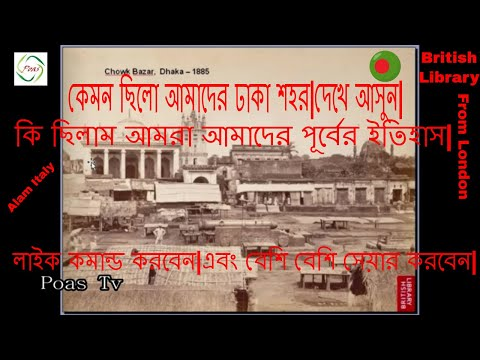 150 years Old pictures of dhaka city