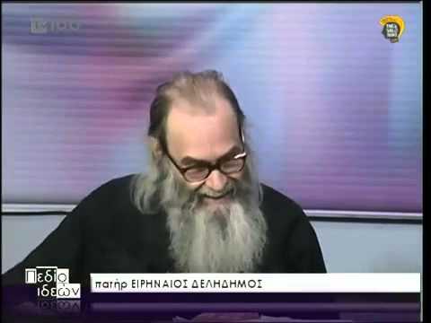π. Ειρηναίος Δεληδήμος: Χριστανισμός και Επιστήμη
