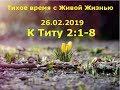 Тихое время с Живой Жизнью: к Титу 2:1‒8 (26022019)
