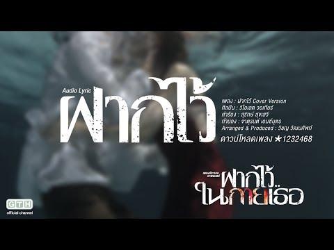 Audio Lyric เพลง ฝากไว้ (Cover Version) OST. ฝากไว้..ในกายเธอ