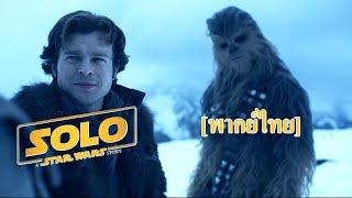 [พากย์ไทย] ตัวอย่างหนัง Solo : A Star Wars Story