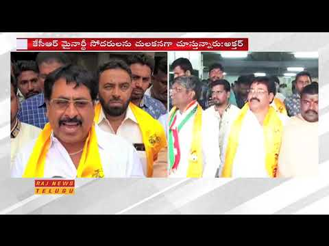 TRS Leader Akhtar Joins TDP In the Presence of Venigalla Anand Prasad || Raj News