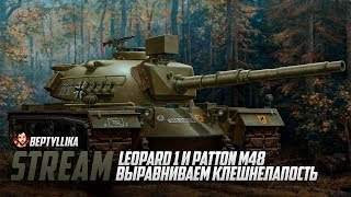 WoT Blitz. Leopard 1 и Patton M48 выравниваем мою клешнелапость в 17:00 по МСК