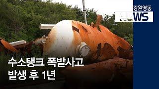 R)강릉 수소탱크 폭발사고 그 후 1년