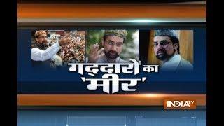 Srinagar DSP Ayub lynched: Mirwaiz Umar Farooq, who lives in India but sing praise for Pakistan