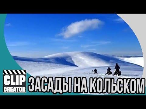 Большое Кольское кольцо 2017 Засады и герои