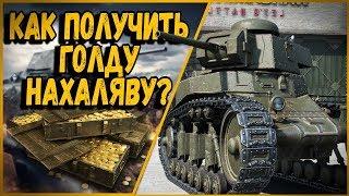 КАК БЕСПЛАТНО ПОЛУЧИТЬ 2500 ЗОЛОТЫХ? - ГАЙД ОТ БИЛЛИ | World of Tanks