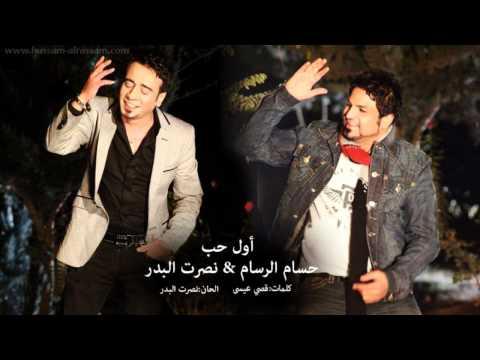 حسام الرسام & نصرت البدر - اول حب video