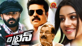 The Train Full Movie - 2018 Telugu Full Movies - Mammooty, Jayasurya, Anchal