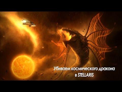 Как найти эфирный дракон стелларис