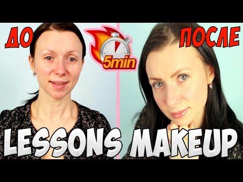 Естественный макияж на каждый день за 5 минут  Мой урок макияжа Олеся Селезнева