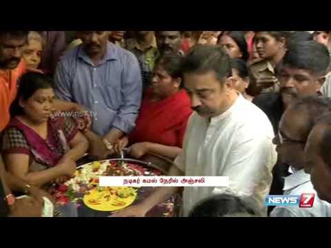 Kamal Haasan pays tribute to Legendary Actress 'Aachi Manorama ' | Tamil Nadu | News7 Tamil thumbnail