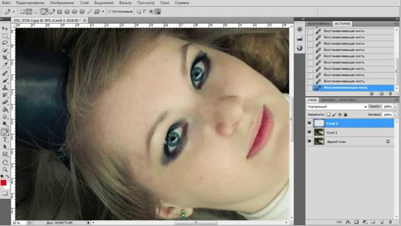 Уроки фотошопа. Как убрать синяки под глазами. Как изменить цвет глаз в фотошопе. - YouTube