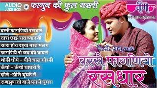New Rajasthani Holi Songs Jukebox | Barse Fagniyo Rasdhar | Satish Dehra, Seema Mishra & Mukul Soni