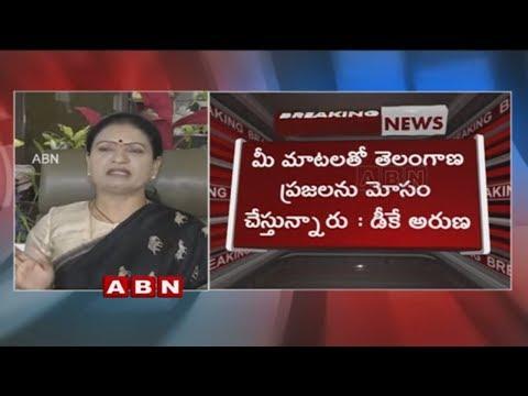 Congress MLA DK Aruna Speaks to Media | DK Aruna Slams CM KCR | ABN Telugu