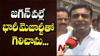 YCP Kasu Mahesh Reddy Face To Face Over Winning Against TDP Yarapathineni