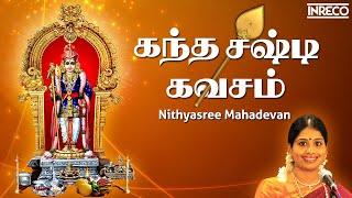 Tamil Hindu Devotional | Sree Skandha Sashti Kavacham And Songs | Nithyasree Mahadevan | Jukebox
