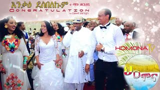 HDMONA - እንቋዕ ደስ በለኩም ብ ዳዊት ዘርእዝጊ Enqua Des Belekum by Dawit Zerazghi New Eritrean Wedding Song 2019