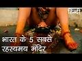 भारत के 5 सबसे रहस्यमय मंदिर   India's 5 Most Mysterious Temples In Hindi