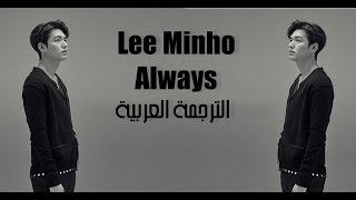 Lee Minho - Always [ARABIC SUB] الترجمة العربية
