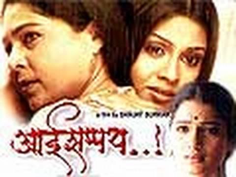Marathi Movie - Aai Shapath - 112 - Reema Lagoo Manasi Salvi...