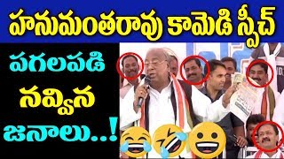 V Hanumatha Rao Funny Speech | Praja Chaitanya Bus Yatra | Top Telugu Media
