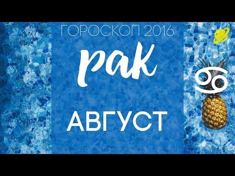 Гороскоп на июль 2016 года для Козерогов мужчин новые фото