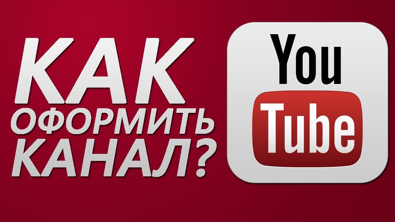 Youtube дизайн канала