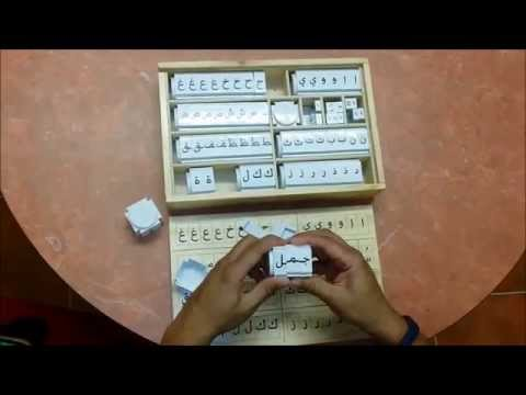 Kalimatee Arabic Alphabet Cubes Demo Video