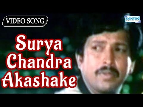 Surya Chandra Akashake - Nee Bareda Kadambari - Vishnuvardhan - Kannada Hit Songs video