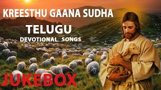 Kreesthu Gaana Sudha   3405  Telugu Devotional Son