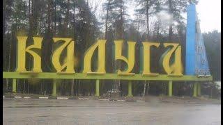 Прогулка по городу Калуга