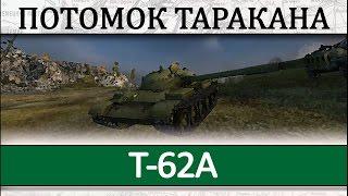 Т-62А гайд как играть на танке. Обзор танка T-62A