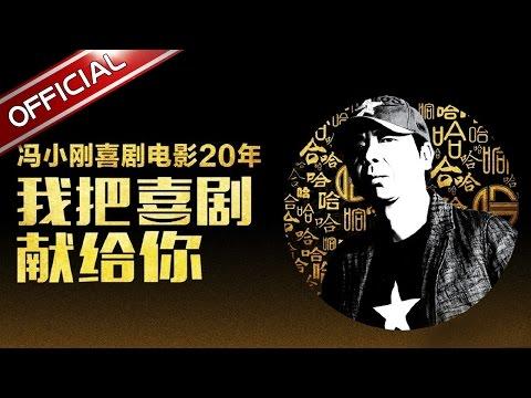 中國-上海衛視-2016馮小剛電影20週年紀念晚會——我把喜劇獻給你