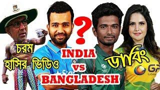 Bangladesh vs India 2018 Best Dubbing | Rohit Sharma, Shakib, Mashrafe | Sports Talkies