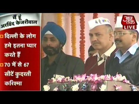 #AapKaCM: Arvind Kejriwal's speech at swearing-in ceremony (Part 1)