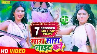 Chanchal guddu का नया वीडियो नए अंदाज में - Sakhi Sakhi Re Sara Sara Naight Kare - Love Music